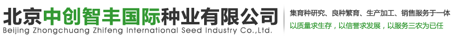 Beijing Zhongchuang Zhi Feng International seed Industry Co., Ltd.